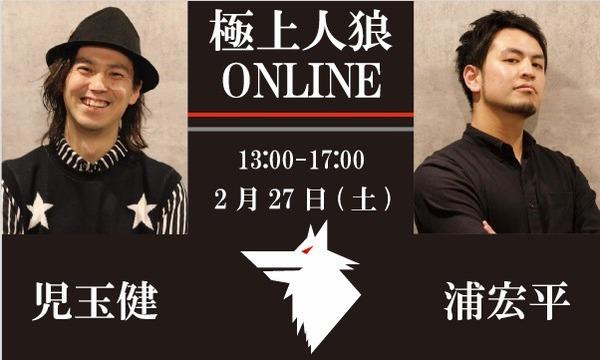 【2/27(土)13:00~17:00 極上人狼@online】 イベント画像1