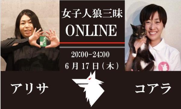 【6/17(木)20:00~24:00 女子人狼三昧@online】 イベント画像1