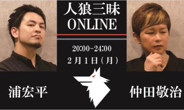【2/1(月)20:00~24:00 人狼三昧@online】 イベント画像1