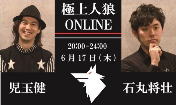【6/17(木)20:00~24:00 極上人狼@online】 イベント画像1