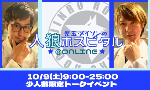 【10/9(土)9:00~25:00 児玉メイソンの人狼ホスピタル@ONLINE】 イベント画像1