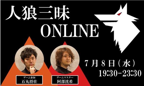 【7/8(水)19:30~23:30 人狼三昧@online】 イベント画像1