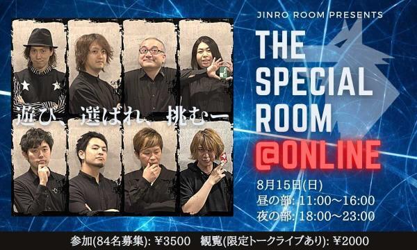 【8/15(日)11:00~16:00 THE SPECIAL ROOM@ONLINE 昼の部】 イベント画像1