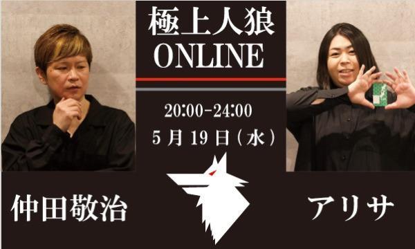 【5/19(水)20:00~24:00 極上人狼@online】 イベント画像1