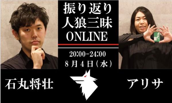 【8/4(水)20:00~24:00 振り返り人狼三昧@online】