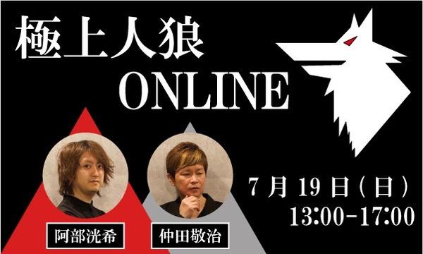 【7/19(日)13:00~17:00 極上人狼@online】 イベント画像1