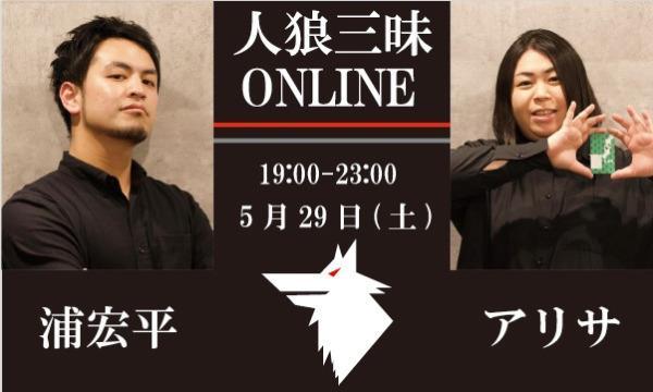 【5/29(土)19:00~23:00 人狼三昧@online】 イベント画像1