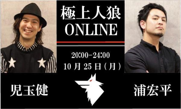 【10/25(月)20:00~24:00 極上人狼@online】 イベント画像1