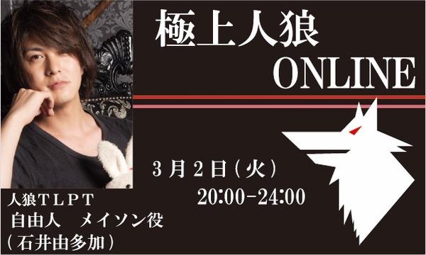 【3/2(火)20:00~24:00 極上人狼@online】 イベント画像1