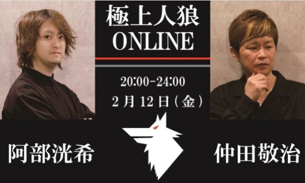 【2/12(金)20:00~24:00 極上人狼@online】 イベント画像1