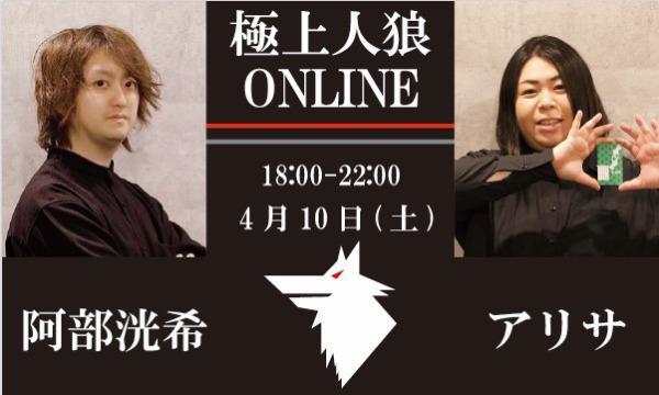 【4/10(土)18:00~22:00 極上人狼@online】 イベント画像1