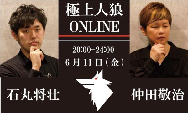 【6/11(金)20:00~24:00 極上人狼@online】 イベント画像1