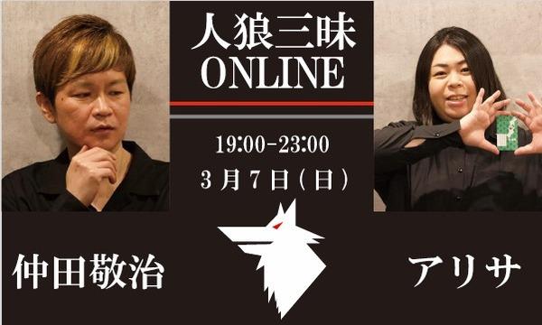 【3/7(日)19:00~23:00 人狼三昧@online】 イベント画像1