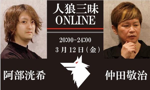【3/12(金)20:00~24:00 人狼三昧@online】 イベント画像1