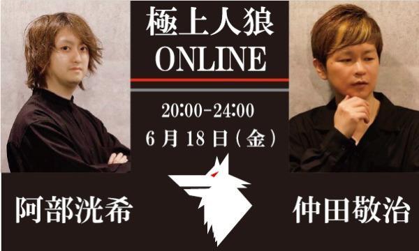 【6/18(金)20:00~24:00 極上人狼@online】 イベント画像1