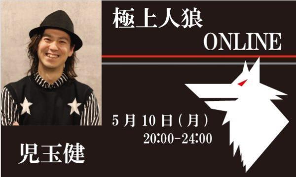 【5/10(月)20:00~24:00 極上人狼@online】