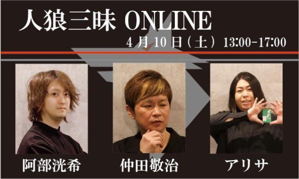 【4/10(土)13:00~17:00 人狼三昧@online】 イベント画像1