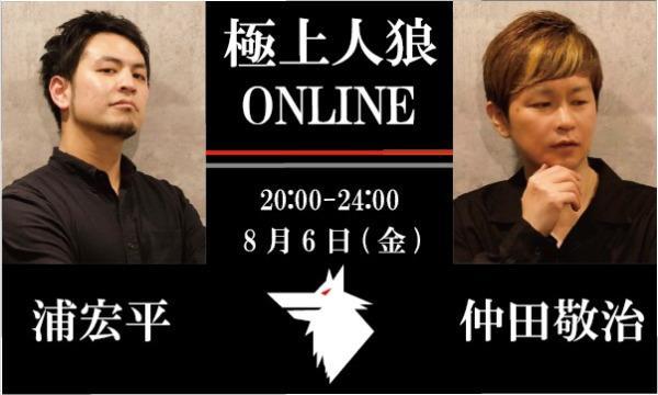 人狼ルームの【8/6(金)20:00~24:00 極上人狼@online】イベント