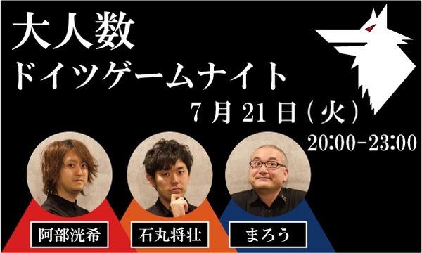【7/21(火)20:00~23:00 大人数ドイツゲームナイト@online】 イベント画像1