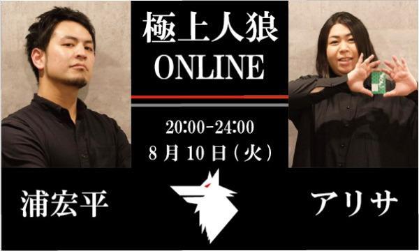 人狼ルームの【8/10(火)20:00~24:00 極上人狼@online】イベント
