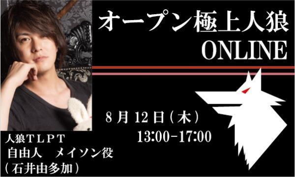 人狼ルームの【8/12(木)13:00~17:00 極上人狼@online】イベント
