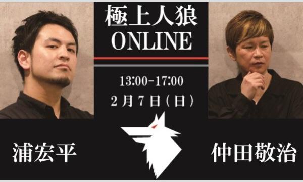 【2/7(日)13:00~17:00 極上人狼@online】 イベント画像1