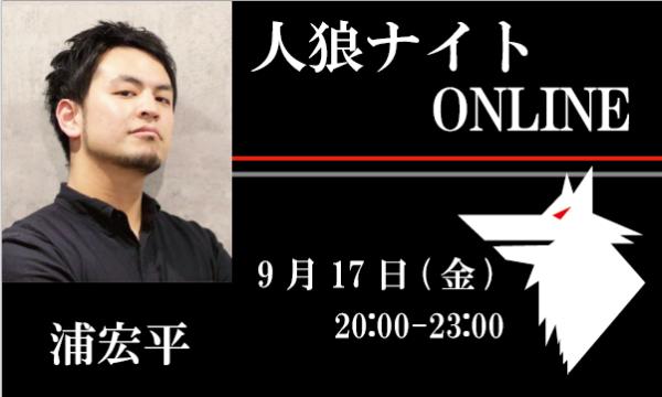 【9/17(金)20:00~23:00 人狼ナイト@online】 イベント画像1