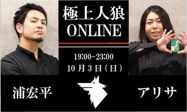 【10/3(日)19:00~23:00 極上人狼@online】 イベント画像1