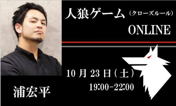 【10/23(土)19:00~22:00 人狼ゲーム@online】 イベント画像1