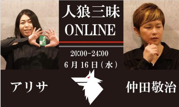 【6/16(水)20:00~24:00 人狼三昧@online】 イベント画像1