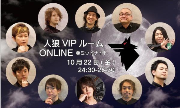 【10/22(金)24:30~25:30 【人狼VIPルーム ONLINE@ミッドナイト】 イベント画像1
