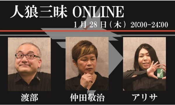 【1/28(木)20:00~24:00 人狼三昧@online】 イベント画像1