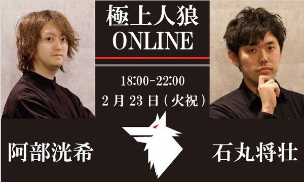 【2/23(火祝)18:00~22:00 極上人狼@online】 イベント画像1