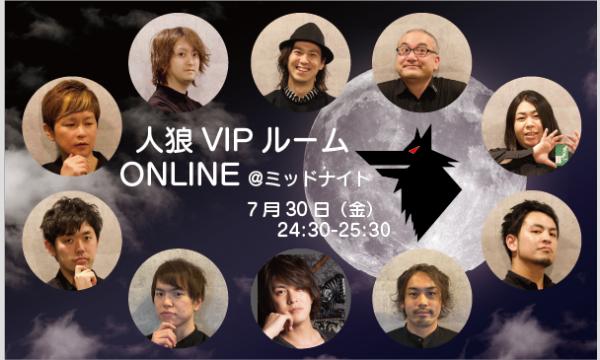 【7/30(金)24:30~25:30 【人狼VIPルーム ONLINE@ミッドナイト】