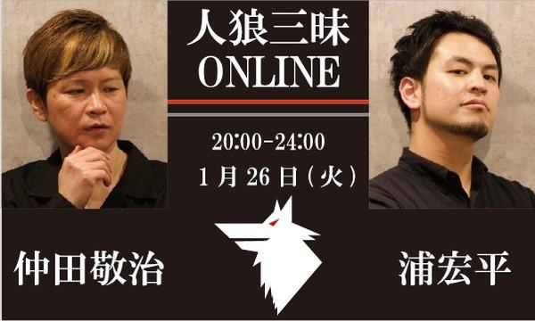 【1/26(火)20:00~24:00 人狼三昧@online】 イベント画像1