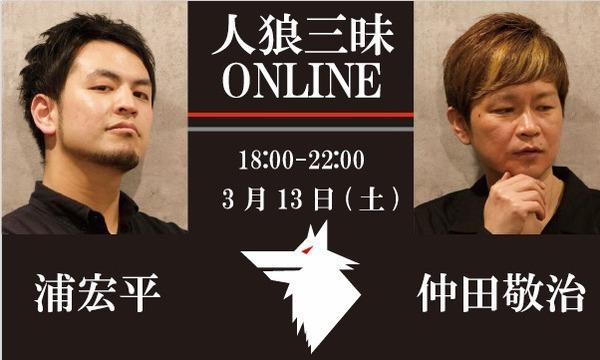 【3/13(土)18:00~22:00 人狼三昧@online】 イベント画像1