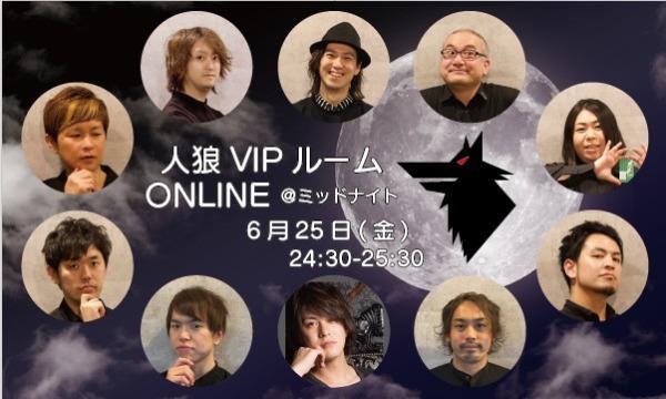 【6/25(金)24:30~25:30 【人狼VIPルーム ONLINE@ミッドナイト】 イベント画像1
