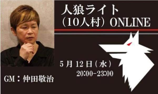 【5/12(水)20:00~23:00 人狼ライト(10人村)@online】
