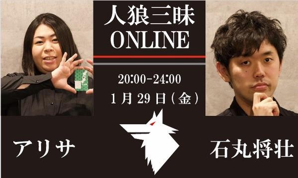 【1/29(金)20:00~24:00 人狼三昧@online】 イベント画像1
