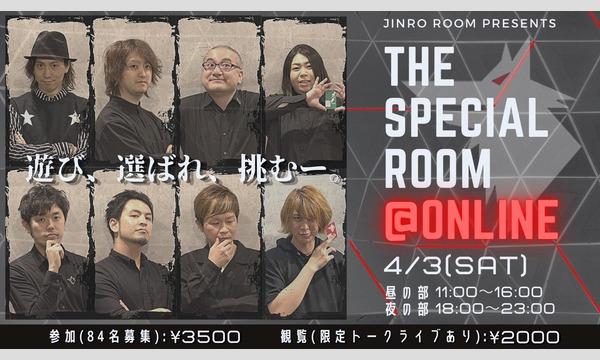 【4/3(土)18:00~23:00 THE SPECIAL ROOM@ONLINE 夜の部】 イベント画像1
