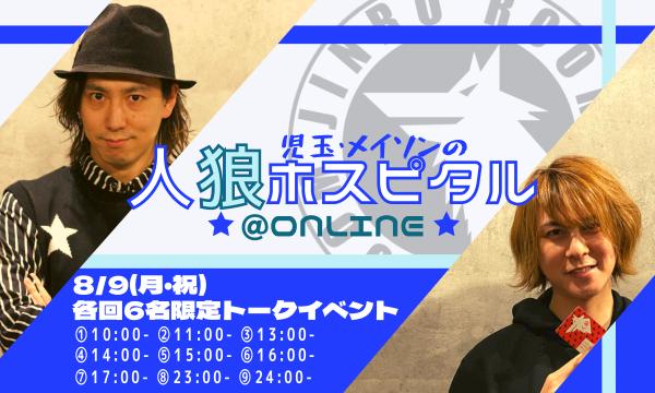 【8/9(月・祝)10:00~25:00 児玉メイソンの人狼ホスピタル@ONLINE】 イベント画像1