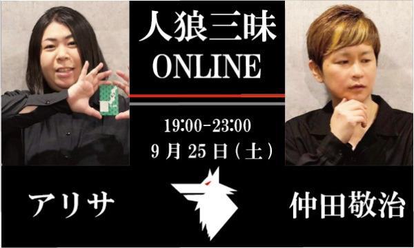 【9/25(土)19:00~23:00 人狼三昧@online】 イベント画像1