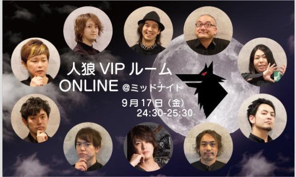 【9/17(金)24:30~25:30 人狼VIPルーム ONLINE@ミッドナイト】