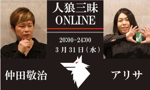 【3/31(水)20:00~24:00 人狼三昧@online】 イベント画像1