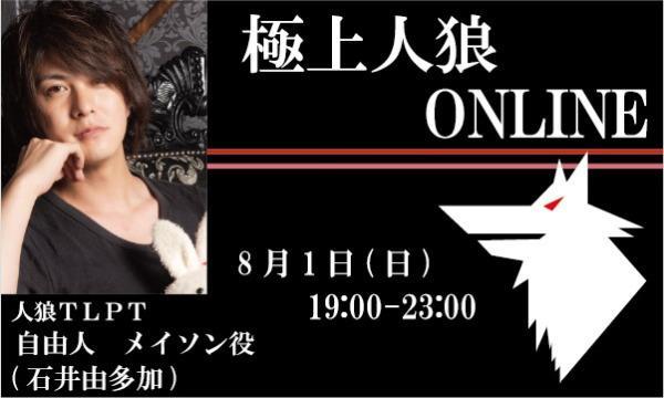 【8/1(日)19:00~23:00 極上人狼@online】 イベント画像1