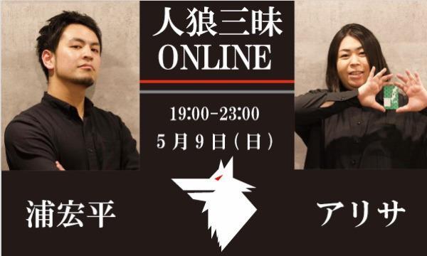 【5/9(日)19:00~23:00 人狼三昧@online】 イベント画像1