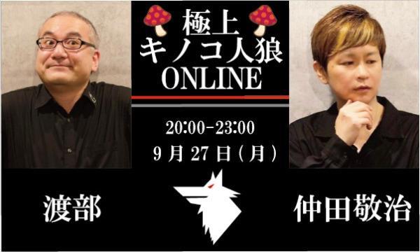 【9/27(月)20:00~23:00 極上キノコ人狼@online】