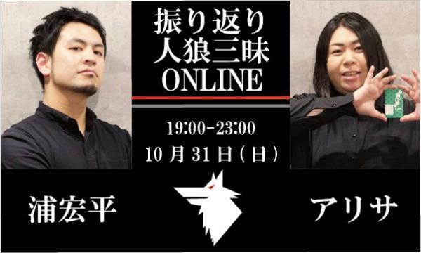 【10/31(水)19:00~23:00 振り返り人狼三昧@online】 イベント画像1
