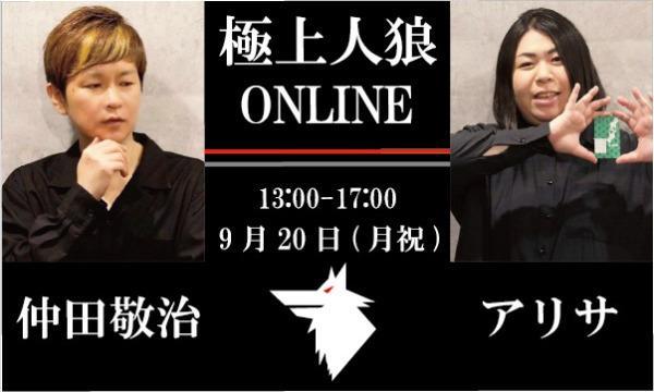 【9/20(月祝)13:00~17:00 極上人狼@online】 イベント画像1