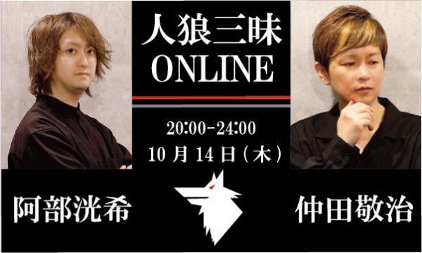 【10/14(木)20:00~24:00 人狼三昧@online】 イベント画像1